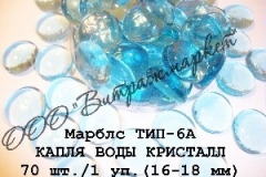 Капля Воды Кристалл - Марблс