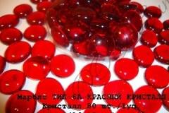 Красный Кристалл - Марблс