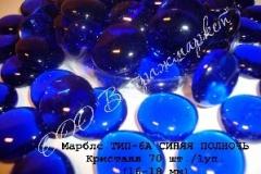 Синяя Полночь Кристалл - Марблс