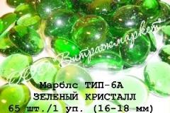 Зеленый Кристалл - Марблс