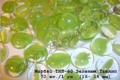Зеленый Тьюлип - Марблс