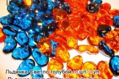 Марблс Льдинка Апельсиновый и Светло-голубой