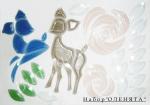 Оленята - Фацетный набор