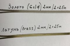 Свинцовая лента двойная 2 мм